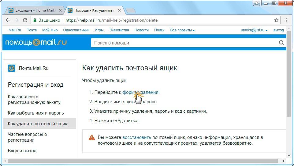 Как удалить почту на сайте mail.ru: способы и особенности
