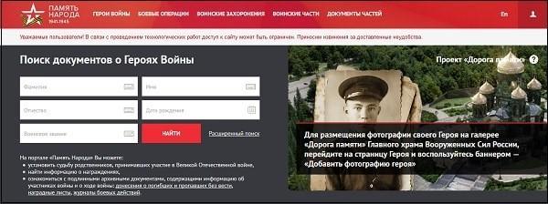 Проект Минобороны «Память народа»: предназначение сайта, как найти информацию о бойцах ВОВ