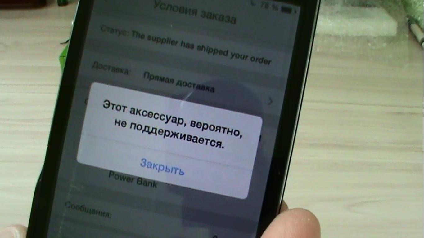Зарядка не подключается к iPhone: причины и пути устранения проблемы