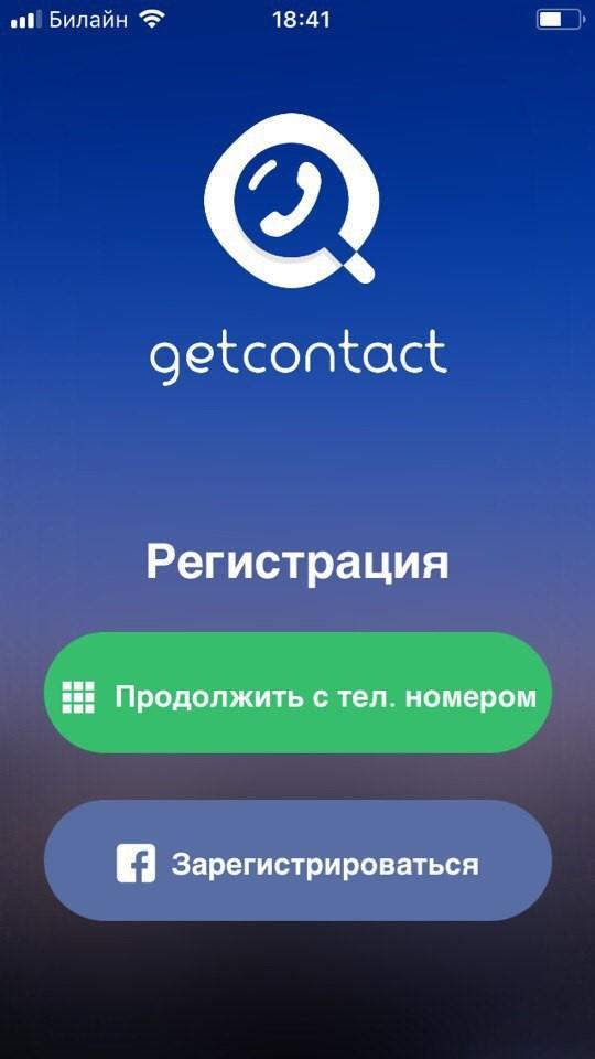 Мобильное приложение Get Contract – как оно работает