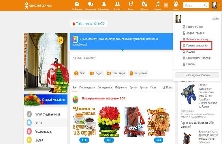 Как просмотреть закрытый профиль в Одноклассниках