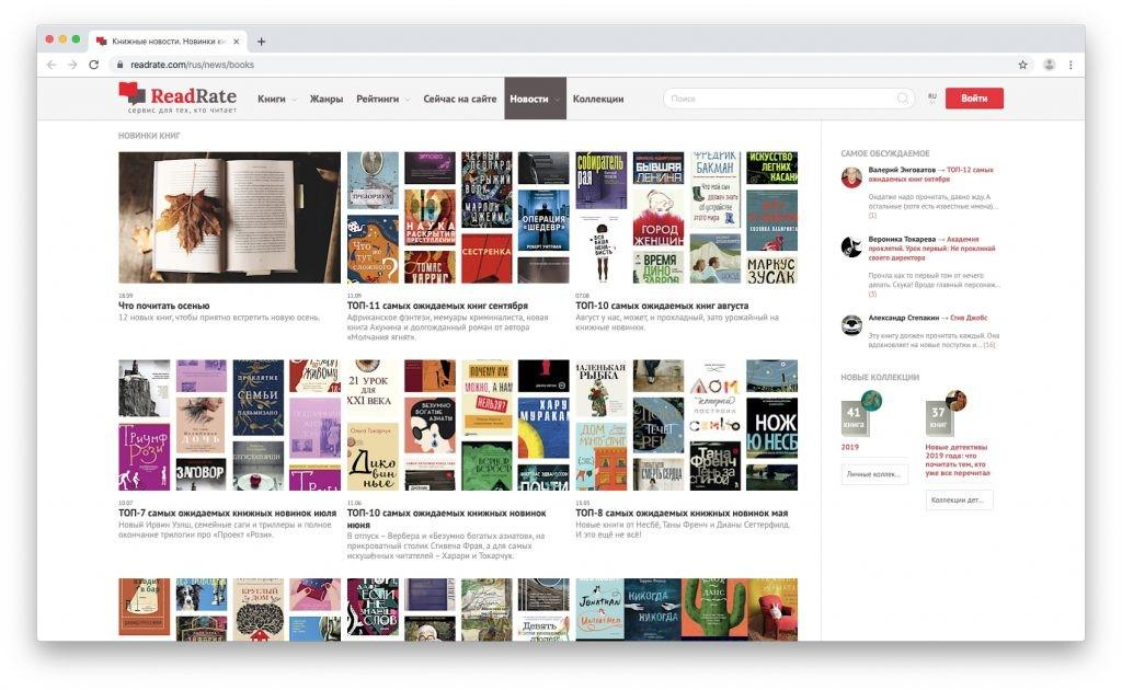 Сервисы и приложения, позволяющие отслеживать книжные новинки