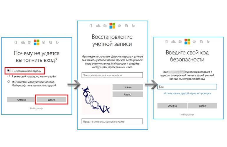 Как правильно сбросить пароль Windows 10
