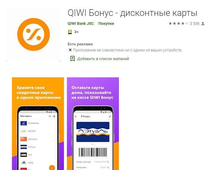 Приложения, которые позволят хранить скидочные карты на телефоне