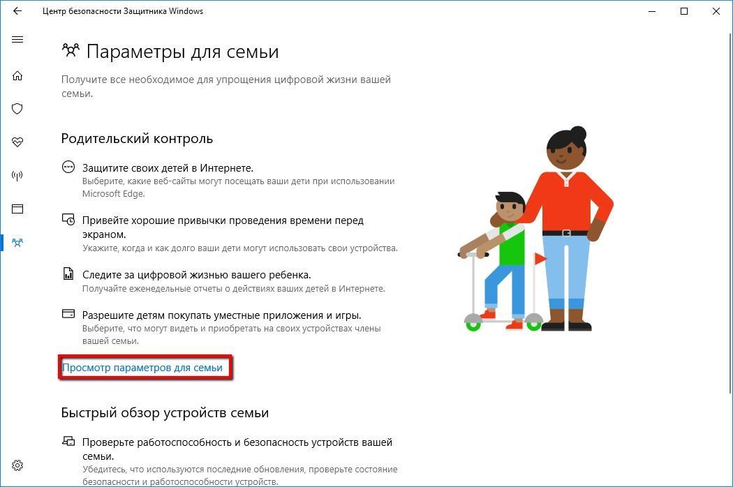 Как убрать функцию ограниченного доступа для детей при работе на компьютере