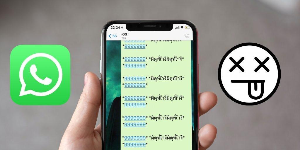 Пугающие информационные сообщения, которые ломают систему WhatsApp